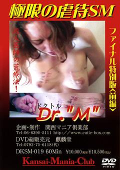 """極限の虐待SM Doctor.""""M"""" 前編"""