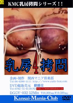 乳房拷問4