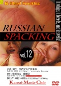 RUSSIAN SPACKING vol.12