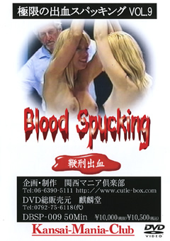 Blood Spucking 鞭刑出血 vol.9