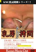 乳房拷問6