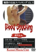 Blood Spucking 鞭刑出血 vol.10