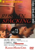 RUSSIAN SPACKING vol.13