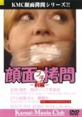 プチ顔面拷問 前編