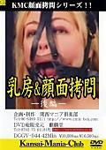 乳房&顔面拷問 後編