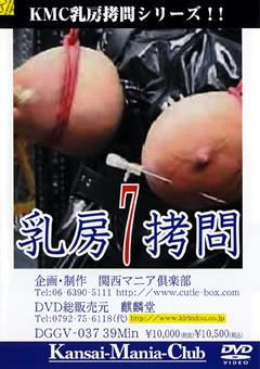 乳房拷問7