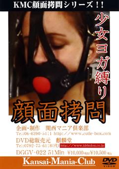 少女ヨガ縛り 顔面拷問