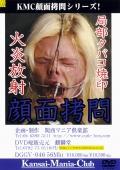 局部タバコ焼印 火炎放射 顔面拷問