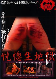 恍惚生地獄5