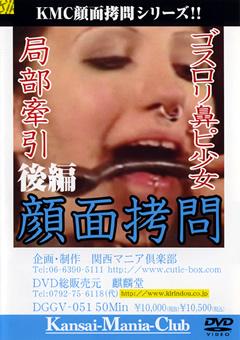 ゴスロリ鼻ピ少女 局部牽引 顔面拷問 後編