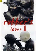 rubber's lover1