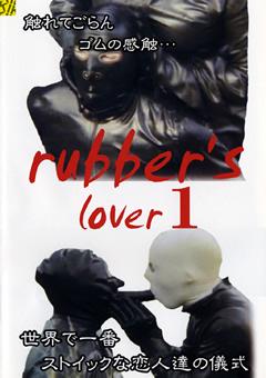 rubber's lover1