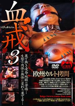 欧州カルト拷問 血戒3