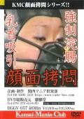 強制浣腸 乳首吸引 顔面拷問