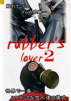 rubber's lover2