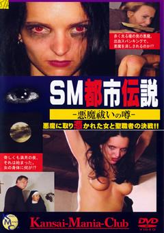 SM都市伝説 -悪魔祓いの噂-