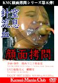 窒息 針流血 顔面拷問