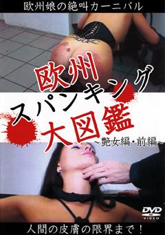 欧州スパンキング大図鑑 ~艶女編・前編~