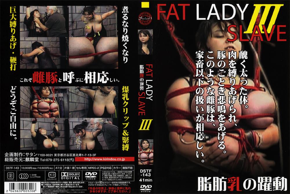 FAT LADY SLAVE3 脂肪塊の逆襲のジャケットエロ画像
