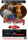 Blood Spucking 鞭刑出血 vol.11
