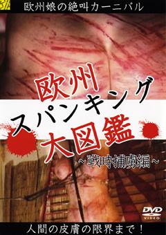欧州スパンキング大図鑑 ~戦時捕虜編~