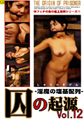 囚の起源 Vol.12
