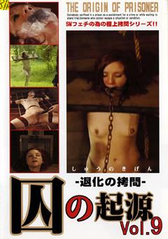 囚の起源 Vol.9