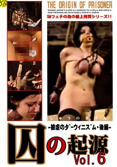 囚の起源 Vol.6