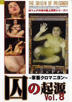 囚の起源 Vol.8