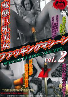 変態巨乳美女 ファッキングマシーン vol.2