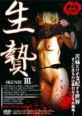 生贄-IKENIE-3