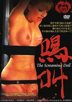 鳴叫 The Screaming Doll