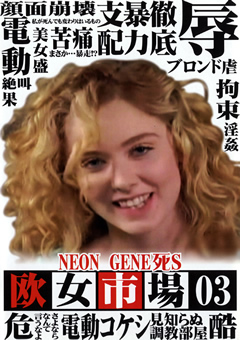 NEON GENE死S 欧女市場03