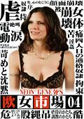 NEON GENE死S 欧女市場04