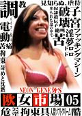 NEON GENE死S 欧女市場05