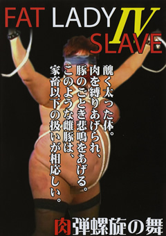 FAT LADY SLAVE4 肉弾螺旋の舞