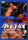 Water Bondage 水召奴 vol.2