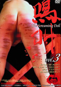 鳴叫 The Screaming Doll vol.3