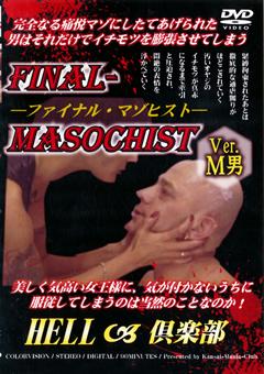 ファイナル・マゾヒスト Ver.M男