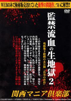 監禁流血の生地獄2