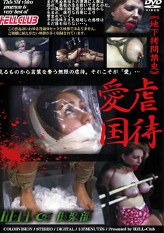 虐待愛国 ≪地下拷問禁史≫