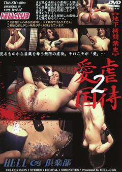 虐待愛国2 ≪地下拷問禁史≫