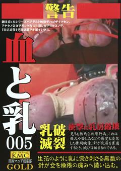 血と乳005 乳破滅裂の章