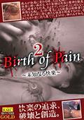 Birth of Pain2 ~未知なる快楽~