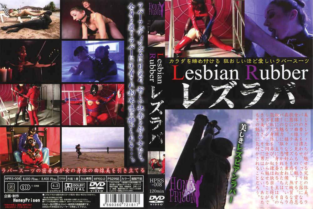 Lesbian Rubber レズラバ