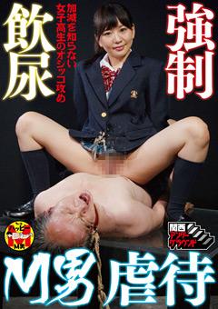 【M男動画】強制飲尿M男虐待