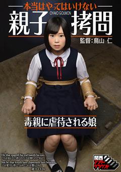 本当はやってはいけない親子拷問 毒親に虐待される娘…》エロerovideo見放題|エロ365