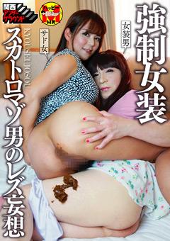 【水原麗子動画】強制女装-スカトロマゾ男のレズビアン妄想-M男のダウンロードページへ