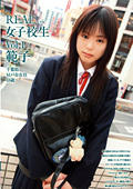 REAL 女子校生 Vol.1 範子