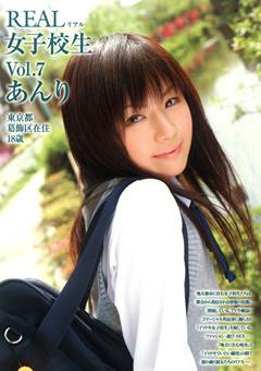 REAL 女子校生 Vol.7 あんり